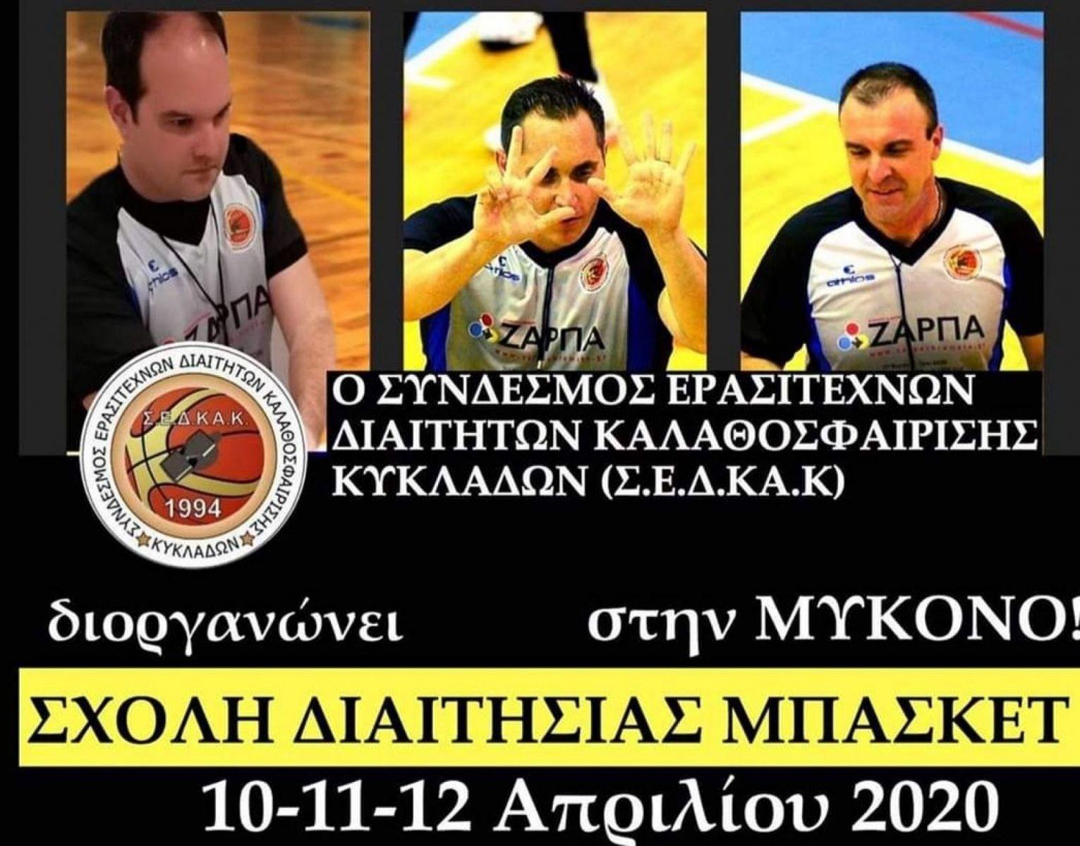 Σχολή διαιτητών Μπάσκετ στη Μύκονο