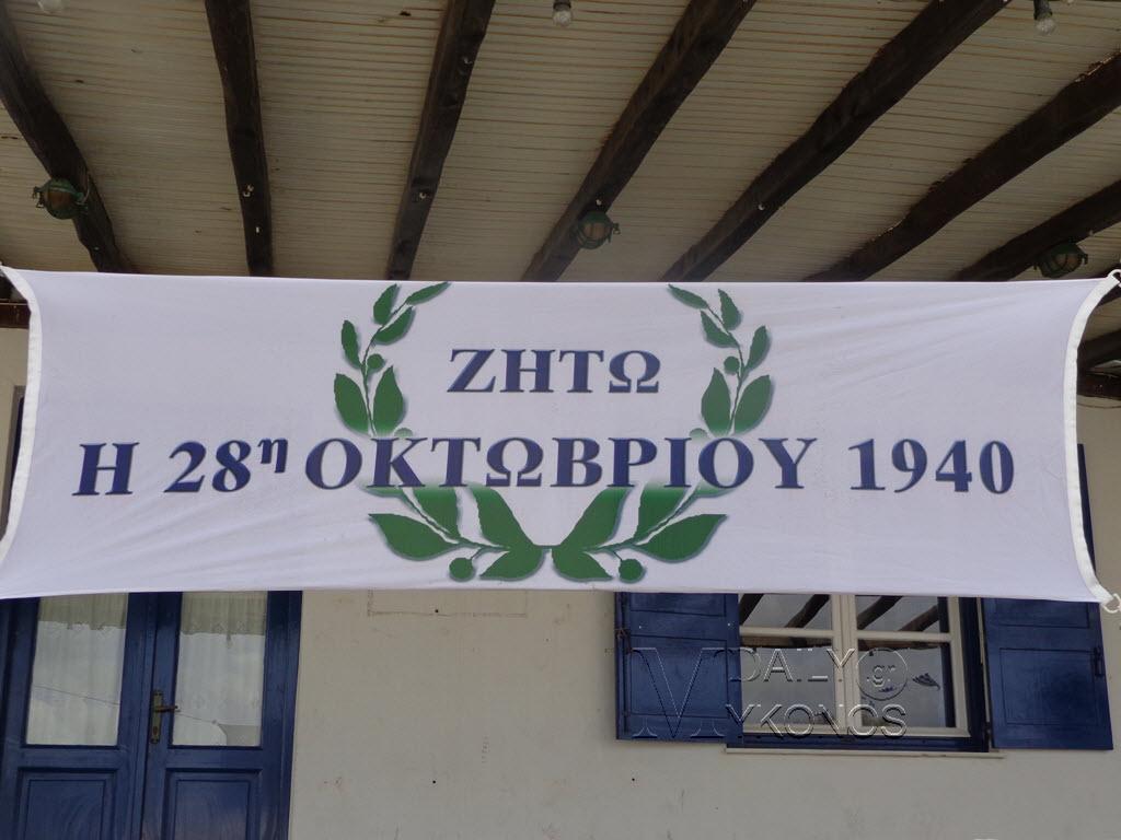 Το πρόγραμμα των εορταστικών εκδηλώσεων για την 28η Οκτωβρίου στη Μύκονο
