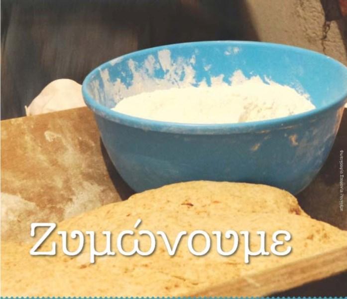 Ζύμωμα ψωμιού στη Λέσχη Γαστρονομίας Μυκόνου