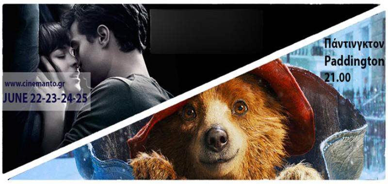 Τι παίζει αυτή την εβδομάδα το θερινό cinema