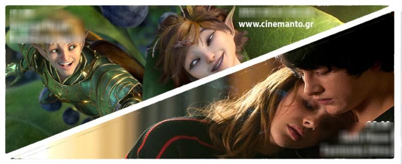 Οι ταινίες του Cine Manto μέχρι και την Πέμπτη 23/07