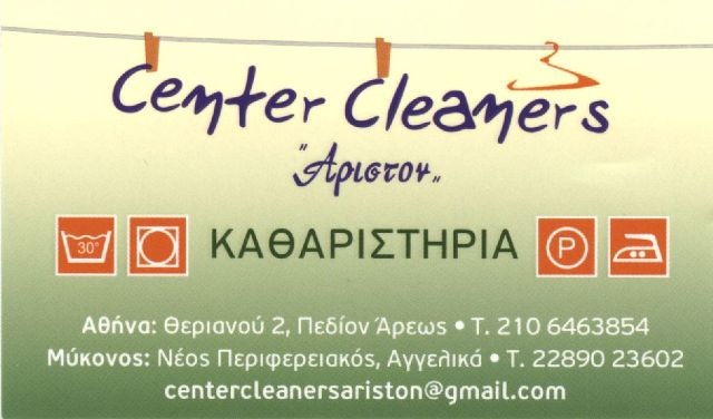 CENTER CLEANERS
