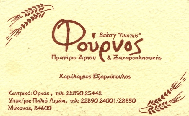 FOURNOS/ΦΟΥΡΝΟΣ