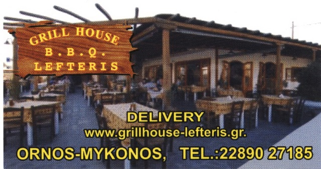 GRILL HOUSE LEFTERIS