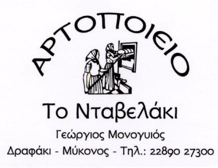 ΤΟ ΝΤΑΒΕΛΑΚΙ