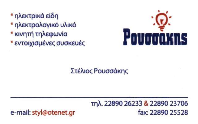 ROYSSAKIS