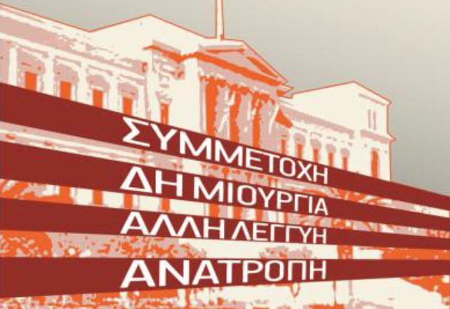 Ανακοίνωση του ψηφοδελτίου της Κίνησης Πολιτών Σύρου