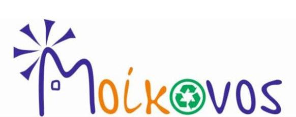 Aνακοίνωση – καταγγελία του αστικού συνεταιρισμού για την ανακύκλωση ΜοικοΝΟΣ