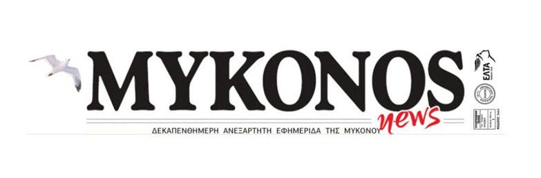Δείτε το πρωτοσέλιδο της MYKONOS NEWS