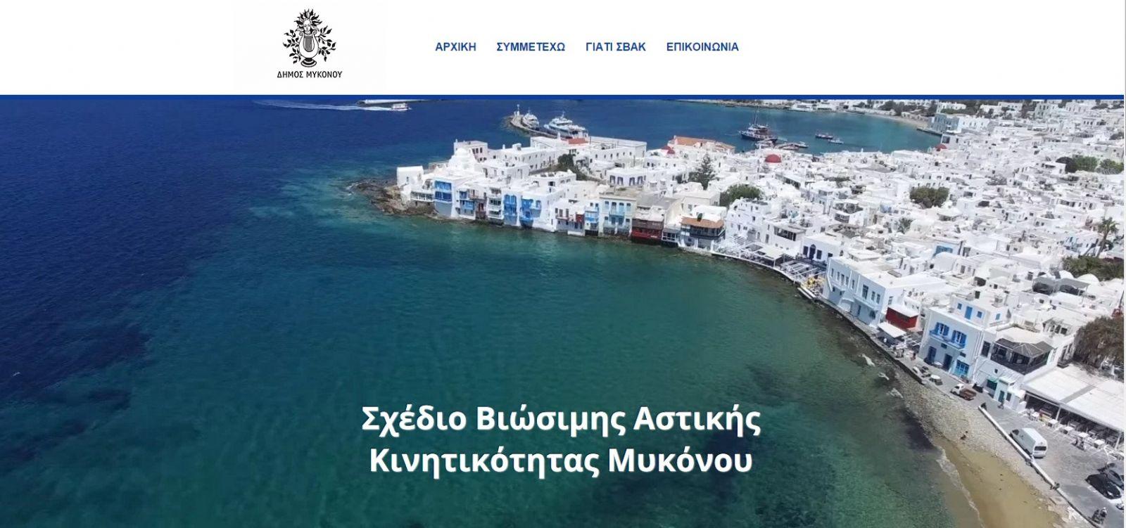 Με επιτυχία διεξήχθει η 2η διαβούλευση για το ΣΒΑΚ του Δήμου Μυκόνου με τη συμμετοχή φορέων και πολιτών