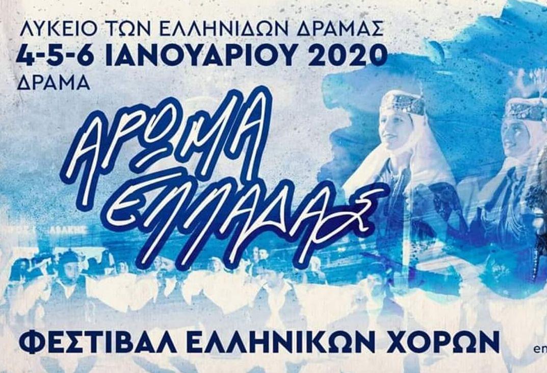Στη Δράμα για το φεστιβάλ «Άρωμα Ελλάδας» η Μυκονιάτικη Βεγγέρα