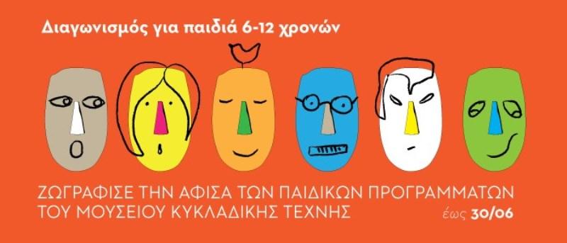 Διαγωνισμός αφίσας για παιδιά από το Μουσείο Κυκλαδικής Τέχνης