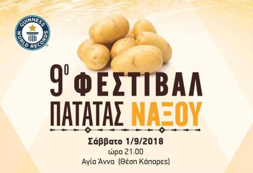 Η Νάξος πάει για ρεκόρ Γκίνες στο αποψινό φεστιβάλ πατάτας
