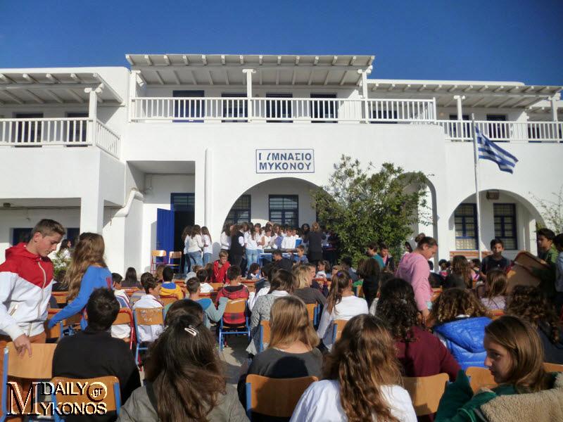 Ανακοίνωση - διαμαρτυρία Συλλόγων Γονέων και Καθηγητών της Μυκόνου για την υποβάθμιση της δημόσιας παιδείας