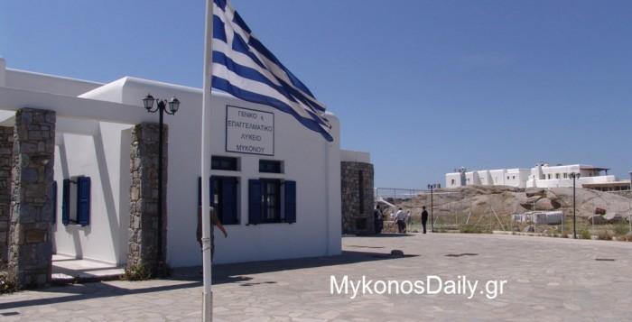Ο Δήμος Μυκόνου συγχαίρει το ΕΠΑΛ για τη διάκρισή του σε πανελλήνιο διαγωνισμό επιχειρηματικότητας