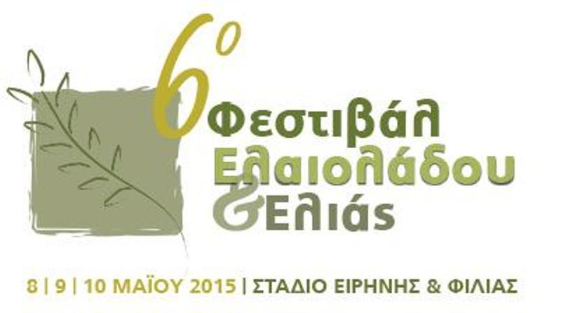 Πρόσκληση από την ΠΝΑΙ σε επιχειρηματίες τοπικών προϊόντων για τη συμμετοχή τους στο 6ο Φεστιβάλ Ελαιόλαδου και Ελιάς