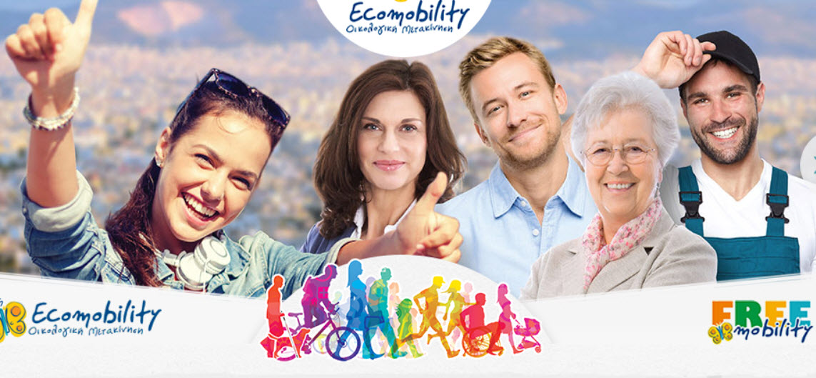 «Ecomobility» Οικολογική μετακίνηση στην πόλη, από τους μαθητές του Γυμνασίου Μυκόνου