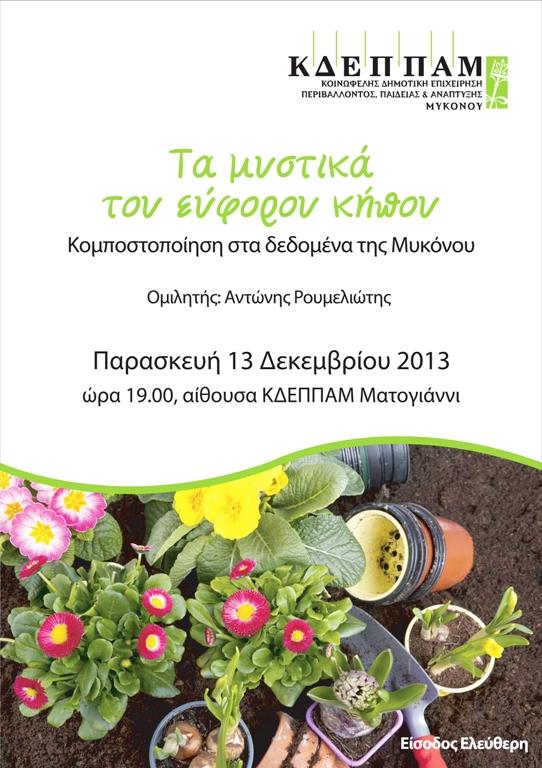 Ομιλία για την οικιακή κομποστοποίηση και τα μυστικά του εύφορου κήπου