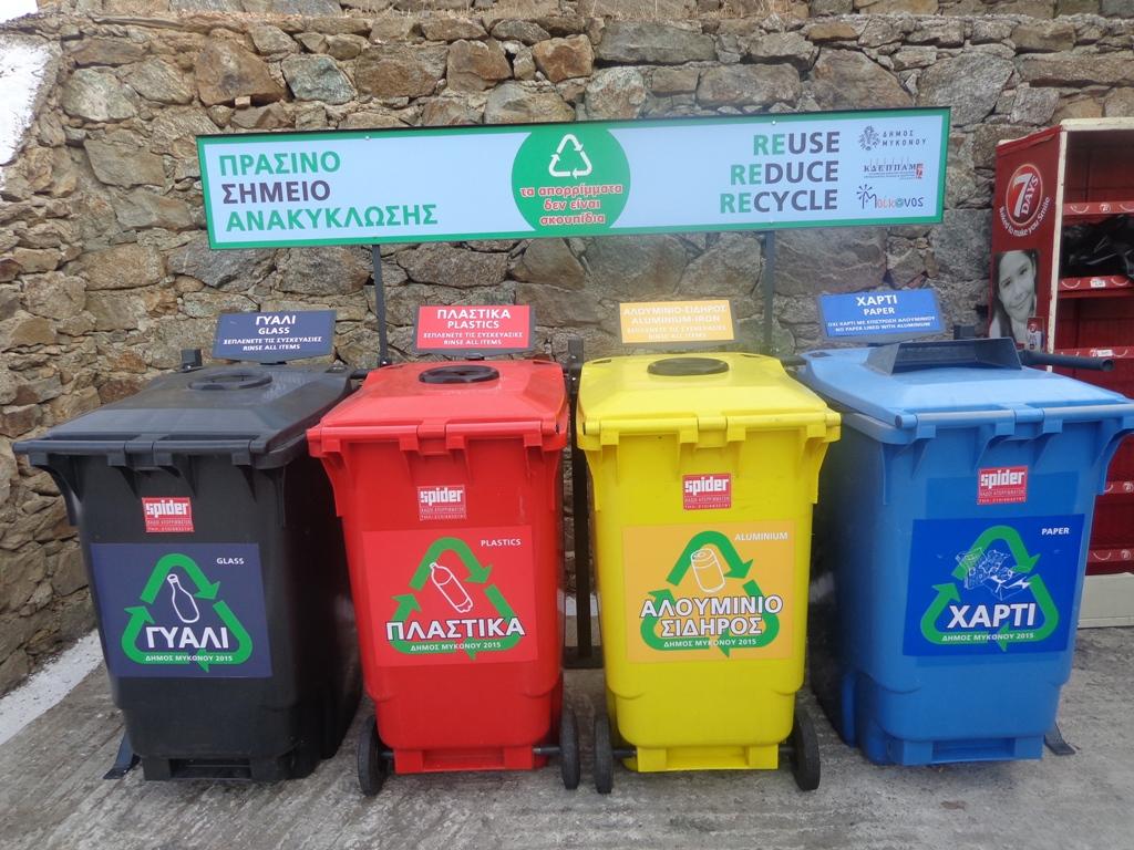 Μόνο τρεις Δήμοι σε όλο το Νότιο Αιγαίο έχουν υποβάλλει Τοπικό Σχέδιο Διαχείρισης Απορριμμάτων