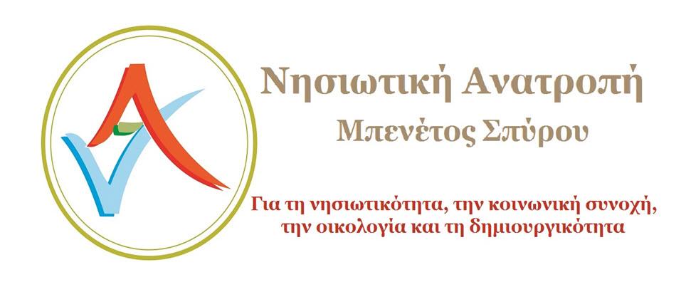 Δήλωση του Μπενέτου Σπύρου για τα αποτελέσματα των Περιφερειακών Εκλογών
