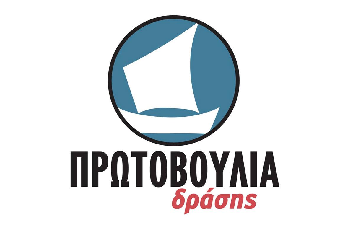 Πρωτοβουλία Δράσης: «Με μεθόδους πολιτικού υπόκοσμου προσπαθούν να απαξιώσουν το Δήμαρχο Μυκόνου»