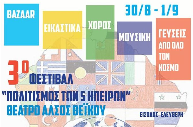 Η Μυκονιάτικη Βεγγέρα ταξιδεύει Αθήνα