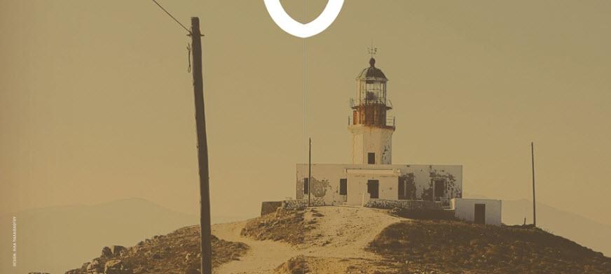 «Απογευματινή Βάρδια στον Αρμενιστή» την Κυριακή 27 Σεπτεμβρίου