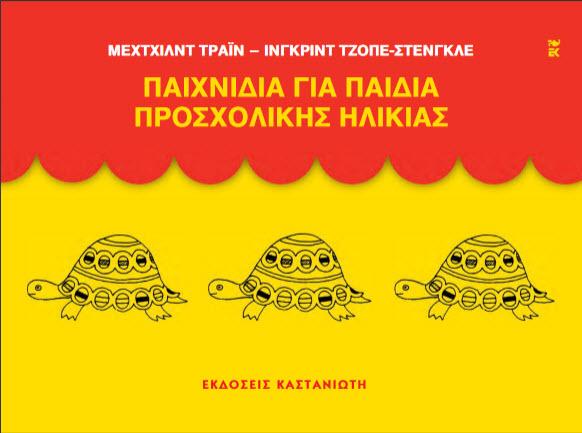 Οι Εκδόσεις Καστανιώτη προσφέρουν δωρεάν δύο βιβλία για τη δημιουργική απασχόληση των παιδιών