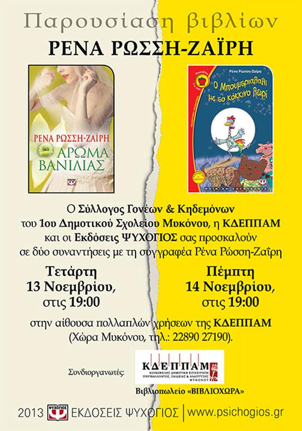 Παρουσίαση βιβλίων της συγγραφέως Ρένα Ρώσση Ζαϊρη και έκθεση βιβλίου στην ΚΔΕΠΠΑΜ