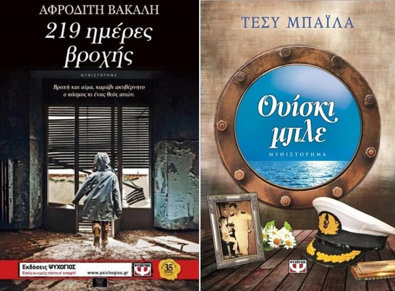 Παρουσίαση δύο νέων βιβλίων απόψε στο Γρυπάρειο