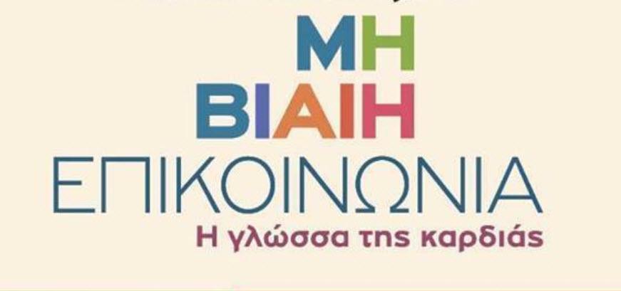 «Η γλώσσα της καρδιάς» το Σάββατο στο Γρυπάρειο