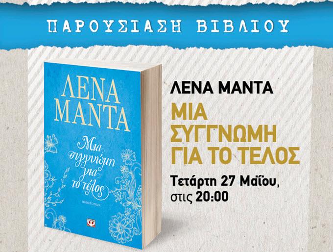 Λένα Μαντά: Περιοδεία στις Κυκλάδες - Την Τετάρτη στη Μύκονο