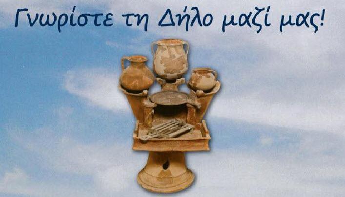 Δωρεάν ξενάγηση την Κυριακή στον Αρχαιολογικό Χώρο της Δήλου