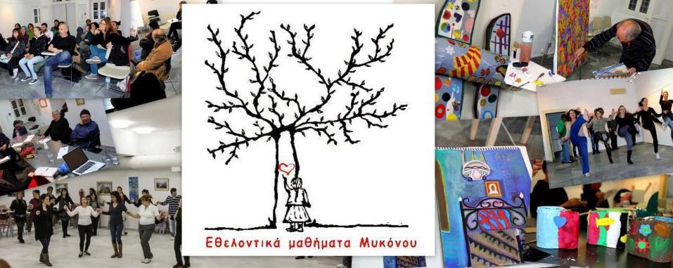 Δωρεάν μαθήματα κιθάρας, ζωγραφικής για ενήλικες, θεατρικό παιχνίδι για παιδιά κ.α. απο τους εθελοντές