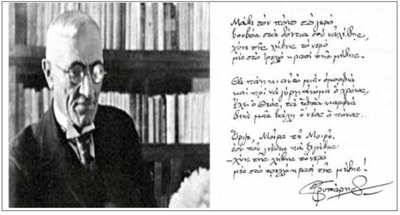 Αφιέρωμα στον ποιητή Ιωάννη Γρυπάρη απόψε στην Στέγη Μελέτης