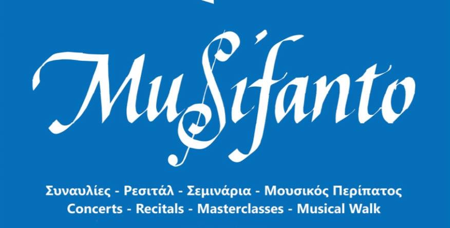 «MuSifanto» 4ο Φεστιβάλ Μουσικής Σίφνου