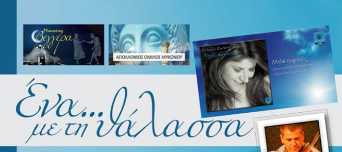 Μουσικοχορευτική εκδήλωση με την Στέλλα Κονιτοπούλου από την «ΜΥΚΟΝΙΑΤΙΚΗ ΒΕΓΓΕΡΑ» και τον «ΑΠΟΛΛΩΝΙΟ ΟΜΙΛΟ ΜΥΚΟΝΟΥ»
