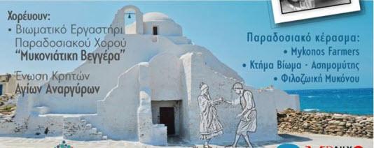 Μουσικοχορευτική εκδήλωση με την Στέλλα Κονιτοπούλου από την «Μυκονιάτικη Βεγγέρα» και τον «Απολλώνιο Όμιλο»  σήμερα στις 19:00