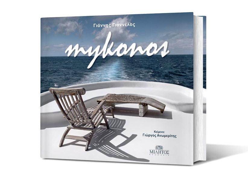 Με έμπνευση από το νησί της Μυκόνου το νέο φωτογραφικό λεύκωμα του Γιάννη Γιαννέλου με κείμενα του Γιώργου Ανωμερίτη