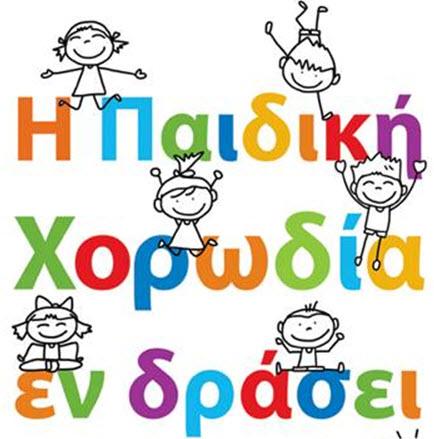 Συναυλία της Παιδικής Χορωδίας της Μ. Σχολής Δ. Φίννις για τα παιδιά της Φλόγας