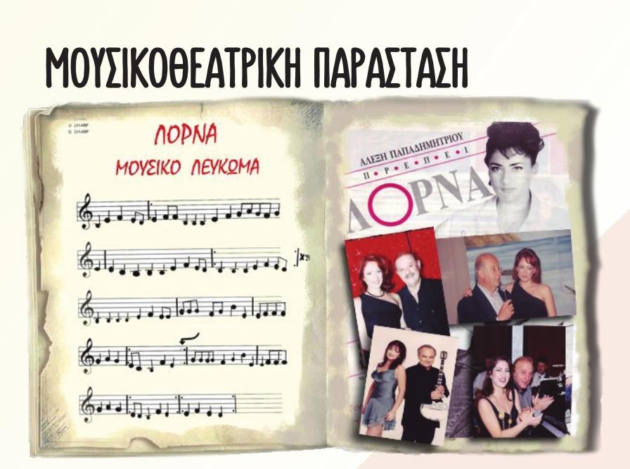 ΠΡΟΤΑΣΗ: Σαββατόβραδο με αγαπημένα τραγούδια μεγάλων ελλήνων συνθετών