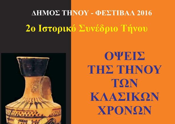 Ιστορικό συνέδριο στην Τήνο: «Όψεις της Τήνου των Κλασσικών Χρόνων»