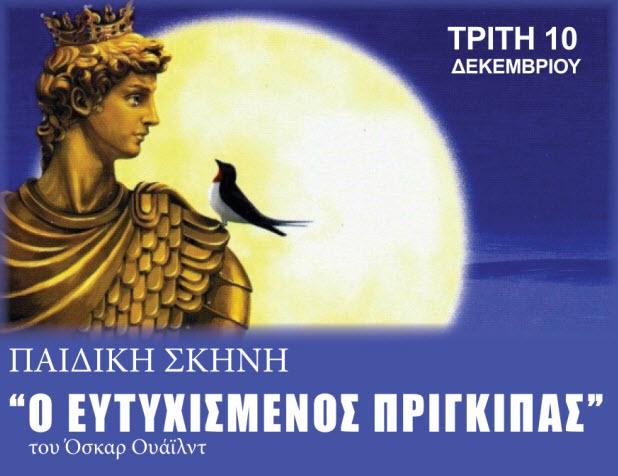 Πάμε Θέατρο: Δύο υπέροχες παραστάσεις παιδική και ενηλίκων απόψε στο Γρυπάρειο