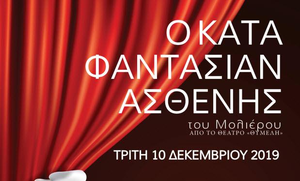 Βραδιά θεάτρου με δύο παραστάσεις απόψε στο Γρυπάρειο