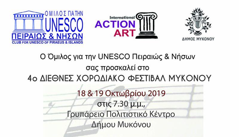 Tο 4ο Διεθνές Χορωδιακό Φεστιβάλ στο «Γρυπάρειο»