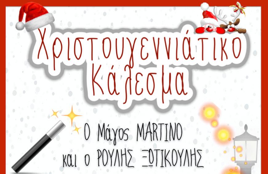 Η Μύκονος ζει την μαγεία των Χριστουγέννων σε χώρα και Άνω Μερά - Δείτε το πρόγραμμα