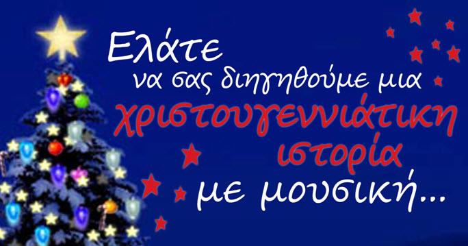 Χριστουγεννιάτικη γιορτή της Δημοτικής Μουσικής Σχολής το Σάββατο