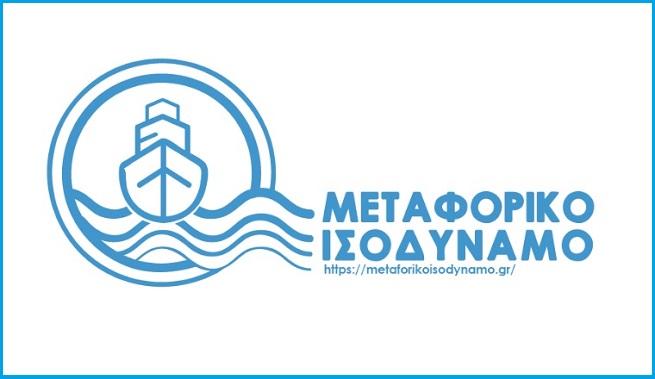 Μεταφορικό ισοδύναμο: Παρατείνεται η προθεσμία υποβολής των αιτήσεων χρηματοδότησης για τη 3η φάση 2019