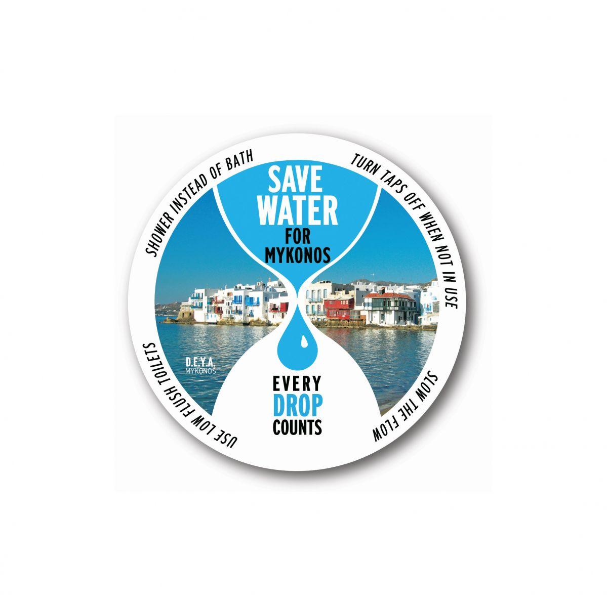 Ανακοίνωση της ΔΕΥΑΜ για λελογισμένη χρήση στην κατανάλωση νερού