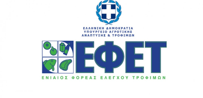Ανακοίνωση για τη διεξαγωγή σεμιναρίων Υγιεινής και Ασφάλειας Τροφίμων ΕΦΕΤ για το 2020